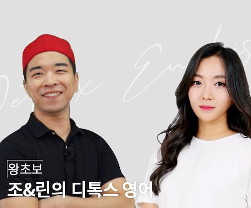 [왕초보] 조&린의 디톡스 영어