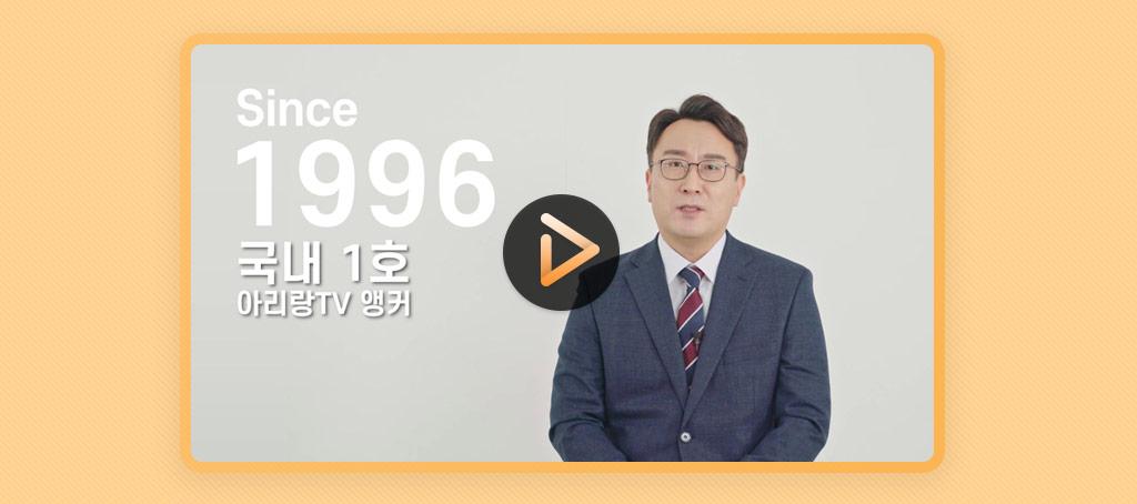 국내 1호 국제 아나운서 아리랑 TV 출신 강사 박종홍 앵커 인터뷰 영상