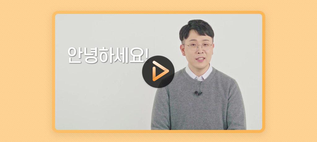 동시 통역사 출신 10년차 영어발음 전문 강사 유황규 인터뷰 영상