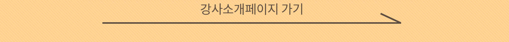 영어영문학 겸임 교수 KBS 영어 기자 박앵커 강사소개 페이지 가기