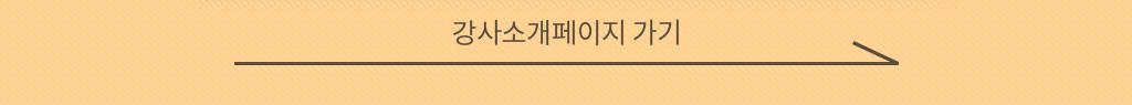 대치동 10년차 영어강사 영어응급실 지원쌤 김지원 강사소개 페이지 가기