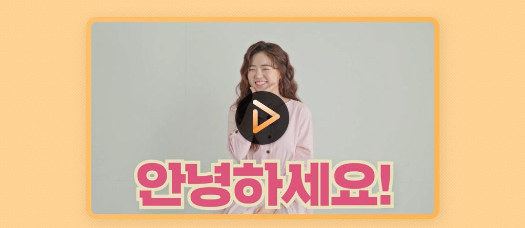 영어 응급실 지원쌤 EBS 영어회화 강사 김지원 인터뷰 영상