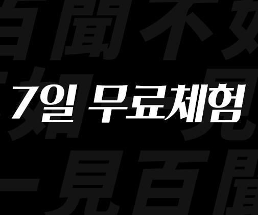 ★소통영어 전강좌 7일 무료체험★