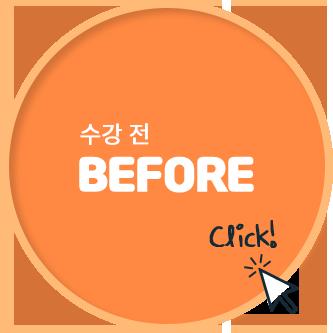 수강 전 before 발음