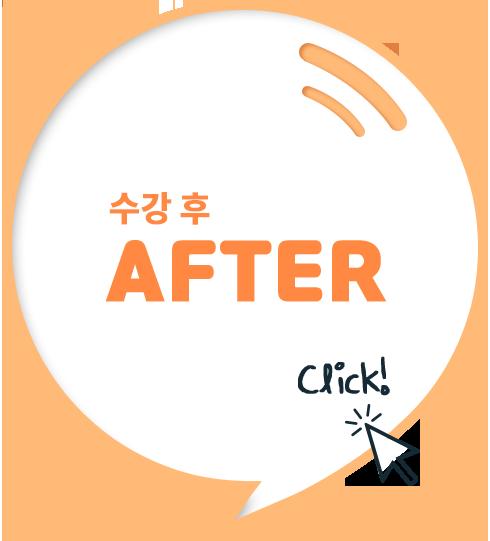 수강 3개월 후 after 발음